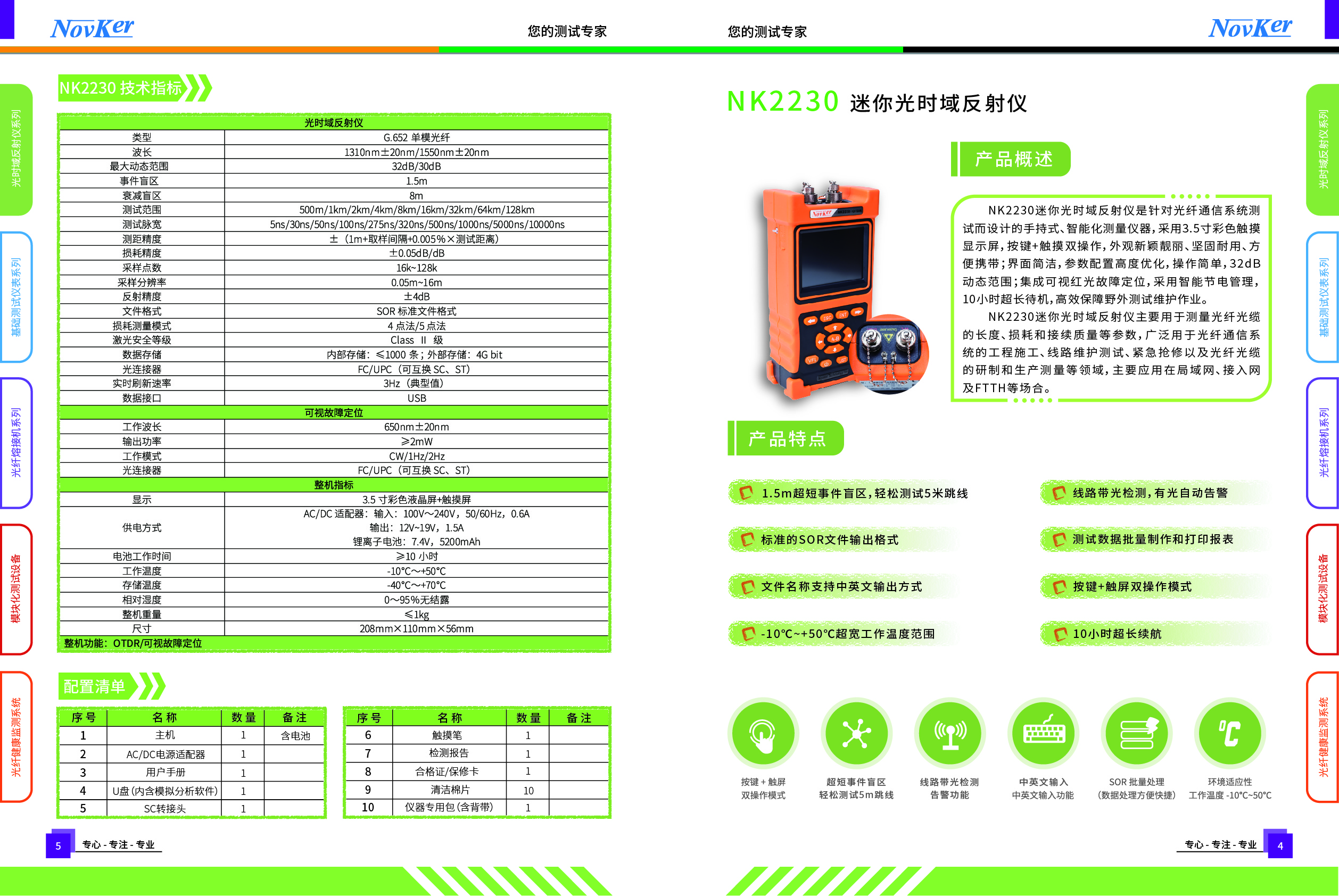 NK2230光章鱼直播看nba反射仪---中文-01.jpg